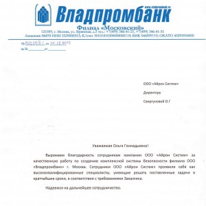 иконка владпробанк1